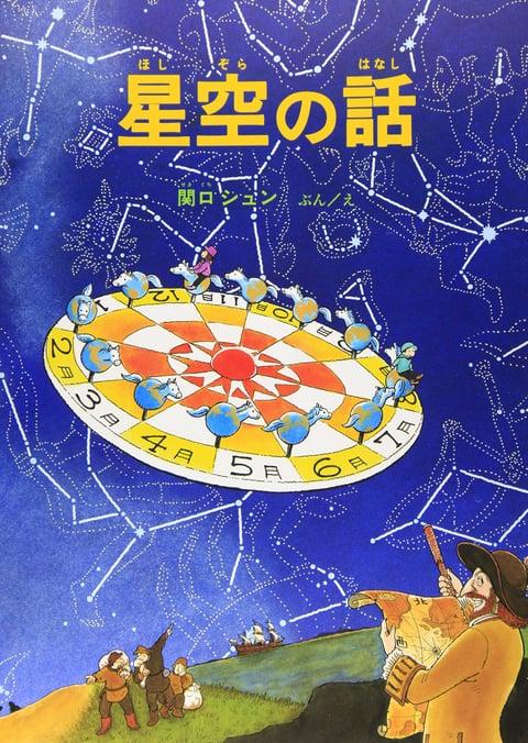 星空の話の表紙画像