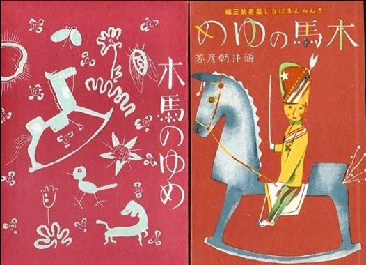 絵本、木馬のゆめの表紙